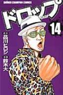 ドロップ 14 少年チャンピオンコミックス