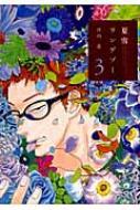 夏雪ランデブー 3 フィールコミックス