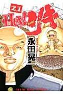 HEY!リキ 21 ヤングキングコミックス