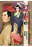 そば屋幻庵 5 SPコミックス