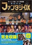 """Morning Musume Live Photobook """"New Genesis Fantasy DX -Welcome 9th Generation Members"""