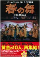 ドリームモーニング娘。ライブ写真集「春の舞〜卒業生DE再結成〜」 TOKYO NEWS MOOK