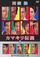 関根勤 カマキリ伝説 & カマキリ伝説 1 1/2
