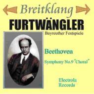交響曲第9番『合唱』 フルトヴェングラー&バイロイト(1951)(ブライトクランク)