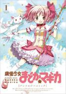 魔法少女まどか☆マギカ アンソロジーコミック 1 まんがタイムKRコミックスフォワードシリーズ