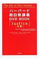 ハーバード超白熱講義DVD BOOK 「Justice」