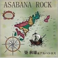 ASABANA ROCK