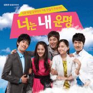 KBSドラマ 君は僕の運命OST