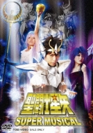 SUPER MUSICAL 「聖闘士星矢」