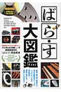 ばら・す大図鑑