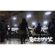 柳原可奈子 初単独ライブ「見せたがり女」