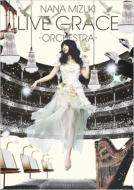 NANA MIZUKI LIVE GRACE -ORCESTRA-