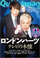 クイック・ジャパン Vol.97