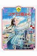 コクリコ坂から 徳間アニメ絵本