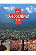 図説 スイスの歴史 ふくろうの本