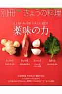 しょうがみょうがにんにく青じそ薬味の力 別冊NHKきょうの料理