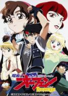 EMOTION the Best 魔術士オーフェンRevenge DVD-BOX