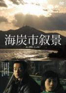 海炭市叙景 DVD(通常版)