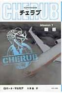 英国情報局秘密組織CHERUB Mission 7 疑惑