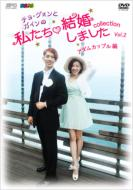 """""""チョ・グォンとガインの""""私たち結婚しました‐コレクション‐(アダムカップル編)vol.2"""