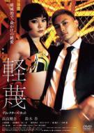 軽蔑 ディレクターズ・カット DVD <ディレクターズ・カット本編DVD1枚+特典DVD1枚>