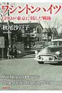 ワシントンハイツ GHQが東京に刻んだ戦後 新潮文庫