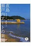 直島 瀬戸内アートの楽園 とんぼの本