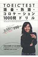 TOEIC TEST 語彙・熟語・コロケーション1000問ドリル ユ・スヨンのブレークスルー990