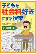 子どもを社会科好きにする授業