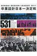 卒業設計日本一決定戦OFFICIAL BOOK せんだいデザインリーグ2011