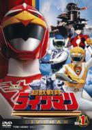 スーパー戦隊シリーズ::超獣戦隊ライブマン VOL.1