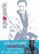 新選組血風録 DVD-BOX 1
