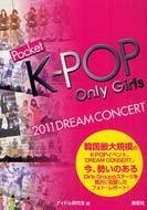 ポケットK‐POP OnlyGirls 2011 DREAM CONCERT