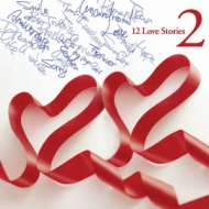 12 Love Stories 2 (+DVD)【初回限定盤】