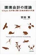 環境会計の理論 kikyo:生き物に聞く生物多様性の尺度