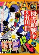 ノベルアクト 2 特集 「図書館戦争」&有川浩 カドカワキャラクターズ
