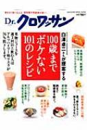 白澤卓二さんが提案する100歳までボケない101のレシピ MAGAZINE HOUSE MOOK