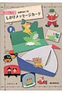 吉田ちかこのしかけメッセージカード 作って贈る