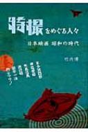 特撮をめぐる人々 日本映画昭和の時代