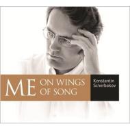『歌の翼に〜ピアノ・リサイタル』 シチェルバコフ