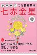 李家幽竹の九星別風水 七赤金星 2012年版