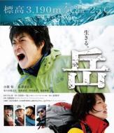岳 -ガク-Blu-ray通常版