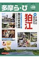 多摩ら・び 多摩に生きる大人のくらしを再発見する NO.69