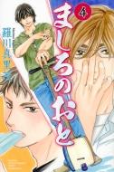 ましろのおと 4 月刊少年マガジンコミックス