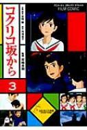 コクリコ坂から 3 アニメージュコミックススペシャル