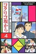 コクリコ坂から 4 アニメージュコミックススペシャル