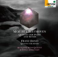 モーツァルト:ピアノと管楽のための五重奏曲、ベートーヴェン:ピアノと管楽のための五重奏曲、ダンツィ:木管五重奏曲 レイキャヴィク木管五重奏団、V.アシュケナージ