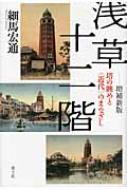 """浅草十二階 塔の眺めと""""近代""""のまなざし"""