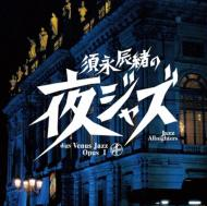 須永辰緒の夜ジャズ〜ヴィーナスジャズopusI