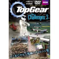 Topgear The Challenges 3(トップギア)日本語字幕版